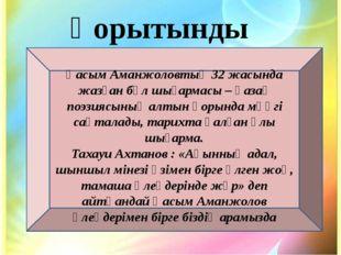 Қасым Аманжоловтың 32 жасында жазған бұл шығармасы – қазақ поэзиясының алтын