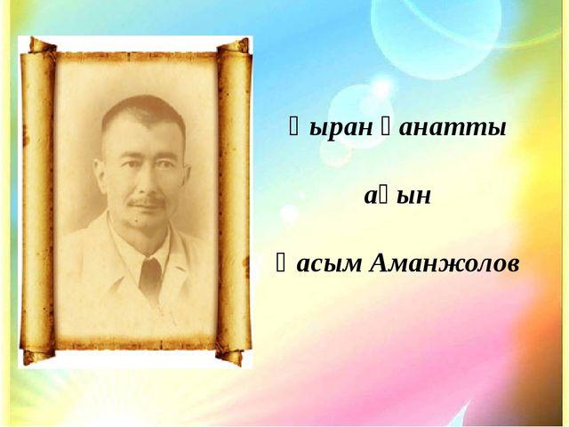 Қыран қанатты ақын Қасым Аманжолов
