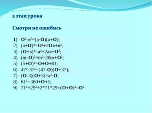 О2-в2=(а-О)(а+О); (а+О)2=О2+2Ов+в2; (О+в)2=а2+2ав+О2; (m-О)2=m2-20m+О2; (5+О)