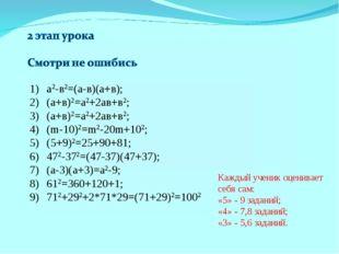 а2-в2=(а-в)(а+в); (а+в)2=а2+2ав+в2; (а+в)2=а2+2ав+в2; (m-10)2=m2-20m+102; (5+