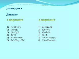 (х+2)(х-2); (3а+в)2; (3х2-5у)2; 4х2-9; а2-10ав+25в2; 9х2+30ху+25у2. (у+3)(у-3