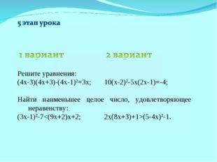 Решите уравнения: (4х-3)(4х+3)-(4х-1)2=3х;10(х-2)2-5х(2х-1)=-4; Найти наимен
