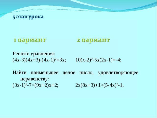 Решите уравнения: (4х-3)(4х+3)-(4х-1)2=3х;10(х-2)2-5х(2х-1)=-4; Найти наимен...