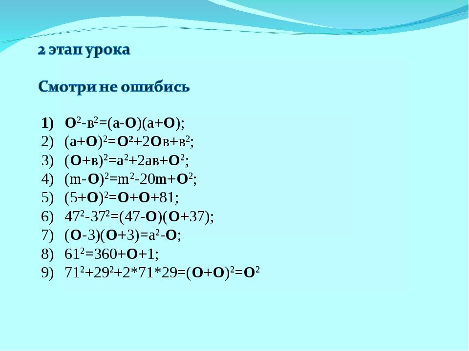 О2-в2=(а-О)(а+О); (а+О)2=О2+2Ов+в2; (О+в)2=а2+2ав+О2; (m-О)2=m2-20m+О2; (5+О)...