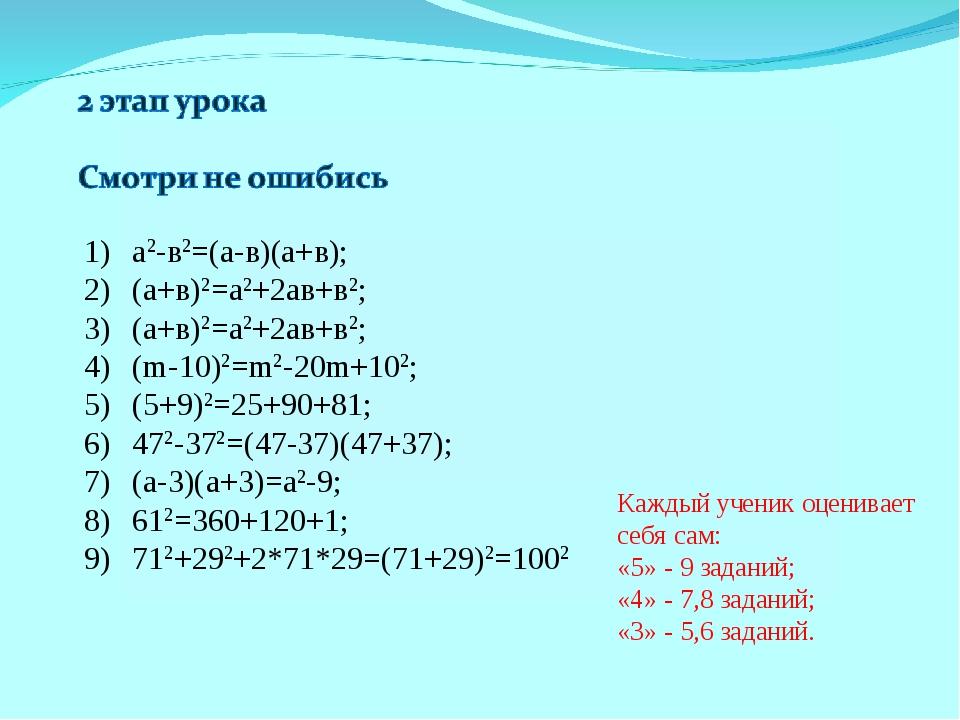 а2-в2=(а-в)(а+в); (а+в)2=а2+2ав+в2; (а+в)2=а2+2ав+в2; (m-10)2=m2-20m+102; (5+...