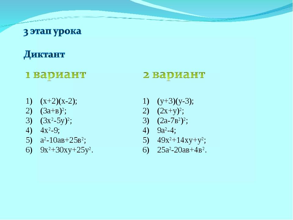 (х+2)(х-2); (3а+в)2; (3х2-5у)2; 4х2-9; а2-10ав+25в2; 9х2+30ху+25у2. (у+3)(у-3...