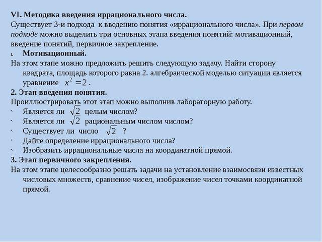 VI. Методика введения иррационального числа. Существует 3-и подхода к введени...