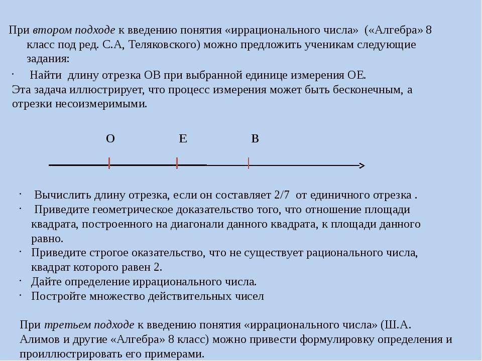 Найти длину отрезка ОВ при выбранной единице измерения ОЕ. Эта задача иллюст...