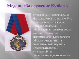 Медаль «За служение Кузбассу» Учреждена 7 ноября 2007 г. Награждаются граждан