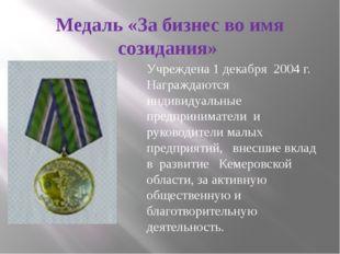Медаль «За бизнес во имя созидания» Учреждена 1 декабря 2004 г. Награждаются