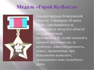 Медаль «Герой Кузбасса» Высшая награда Кемеровской области. Учреждена 18 июля