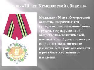 Медалью «70 лет Кемеровской области» награждаются граждане, обеспечившие свои