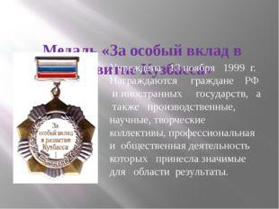 Медаль «За особый вклад в развитие Кузбасса» Учреждена 13 ноября 1999 г. Наг