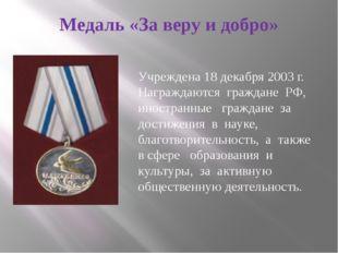 Медаль «За веру и добро» Учреждена 18 декабря 2003 г. Награждаются граждане Р
