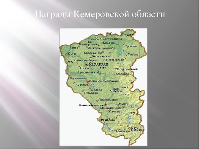 Награды Кемеровской области