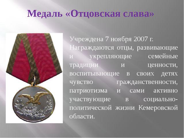 Медаль «Отцовская слава» Учреждена 7 ноября 2007 г. Награждаются отцы, развив...