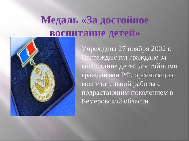 Медаль «За достойное воспитание детей» Учреждена 27 ноября 2002 г. Награждают...