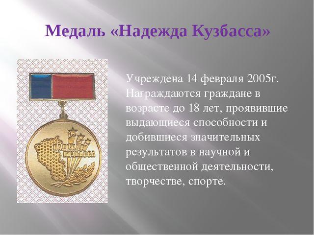 Медаль «Надежда Кузбасса» Учреждена 14 февраля 2005г. Награждаются граждане в...