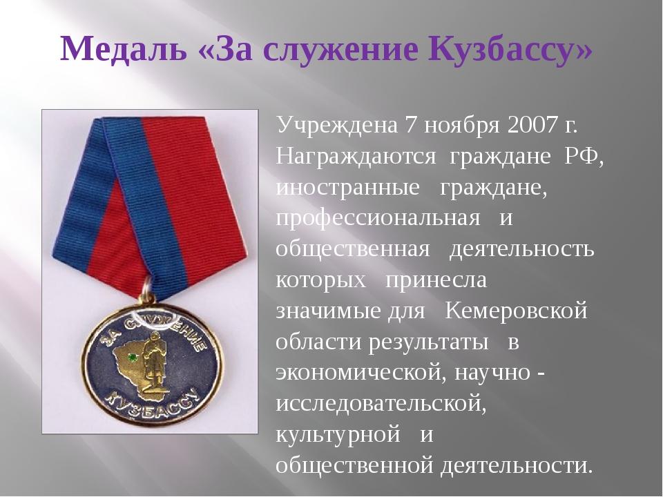 Медаль «За служение Кузбассу» Учреждена 7 ноября 2007 г. Награждаются граждан...