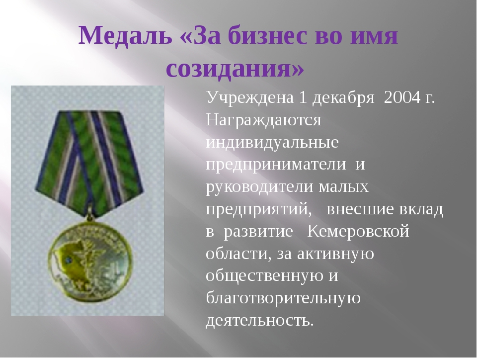 Медаль «За бизнес во имя созидания» Учреждена 1 декабря 2004 г. Награждаются...