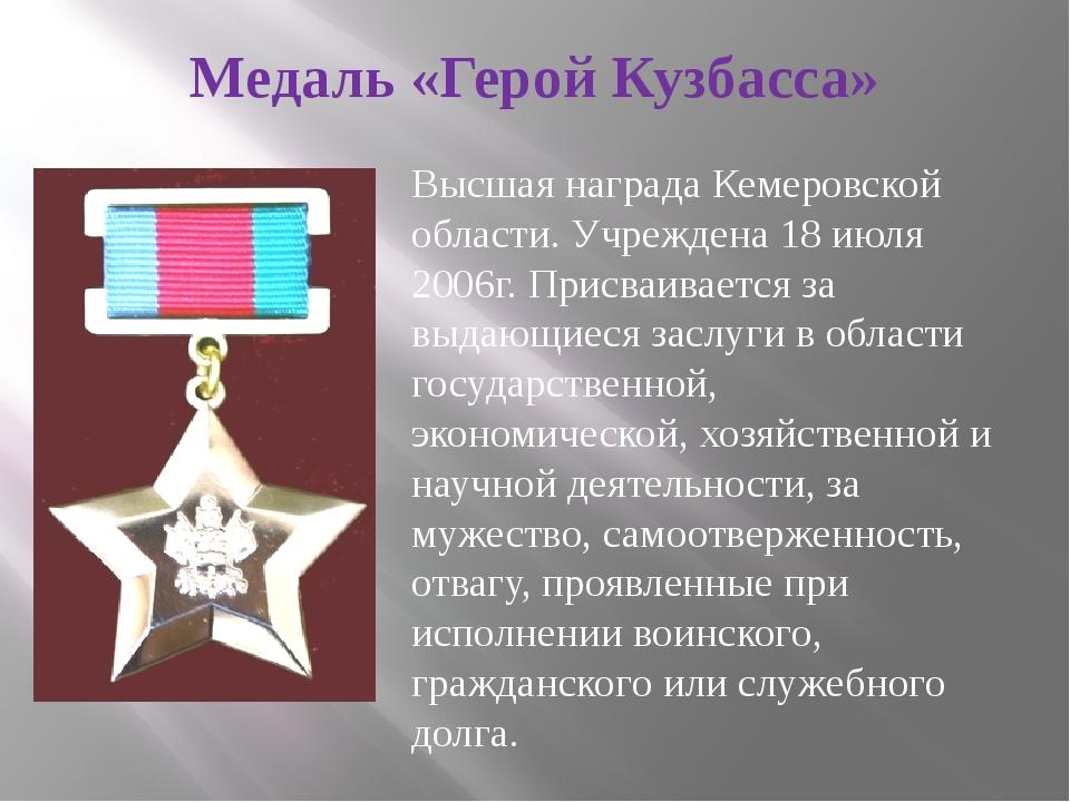 Медаль «Герой Кузбасса» Высшая награда Кемеровской области. Учреждена 18 июля...