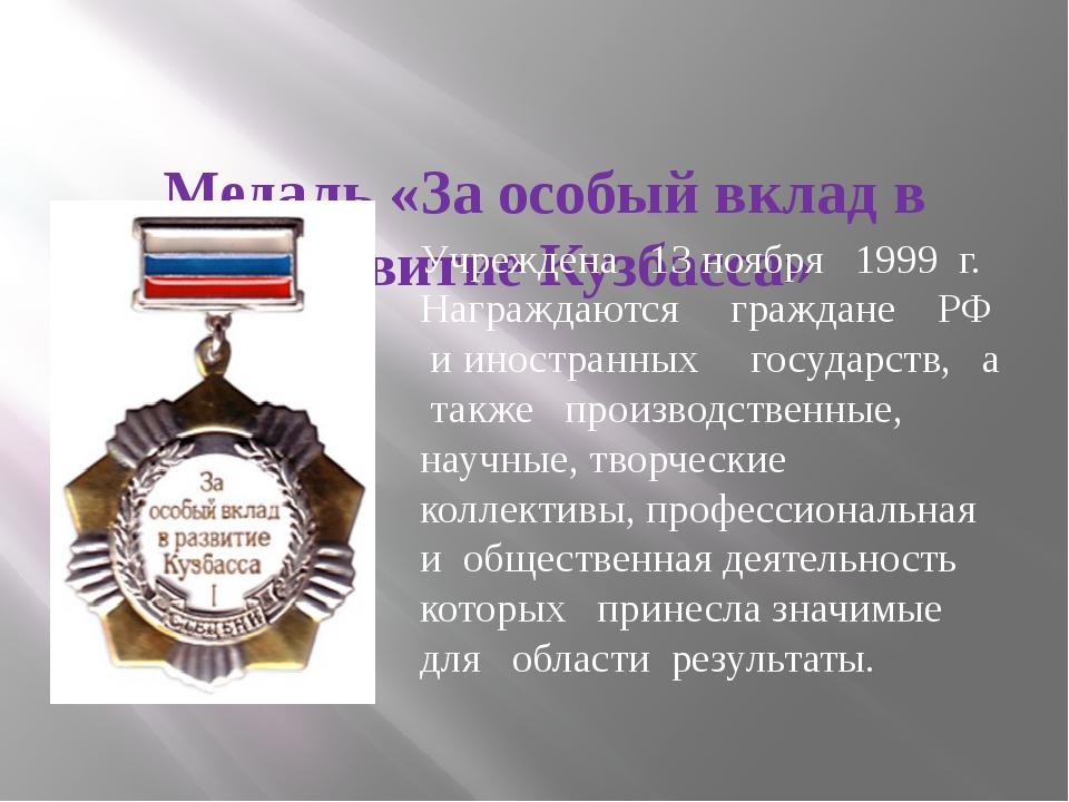 Медаль «За особый вклад в развитие Кузбасса» Учреждена 13 ноября 1999 г. Наг...