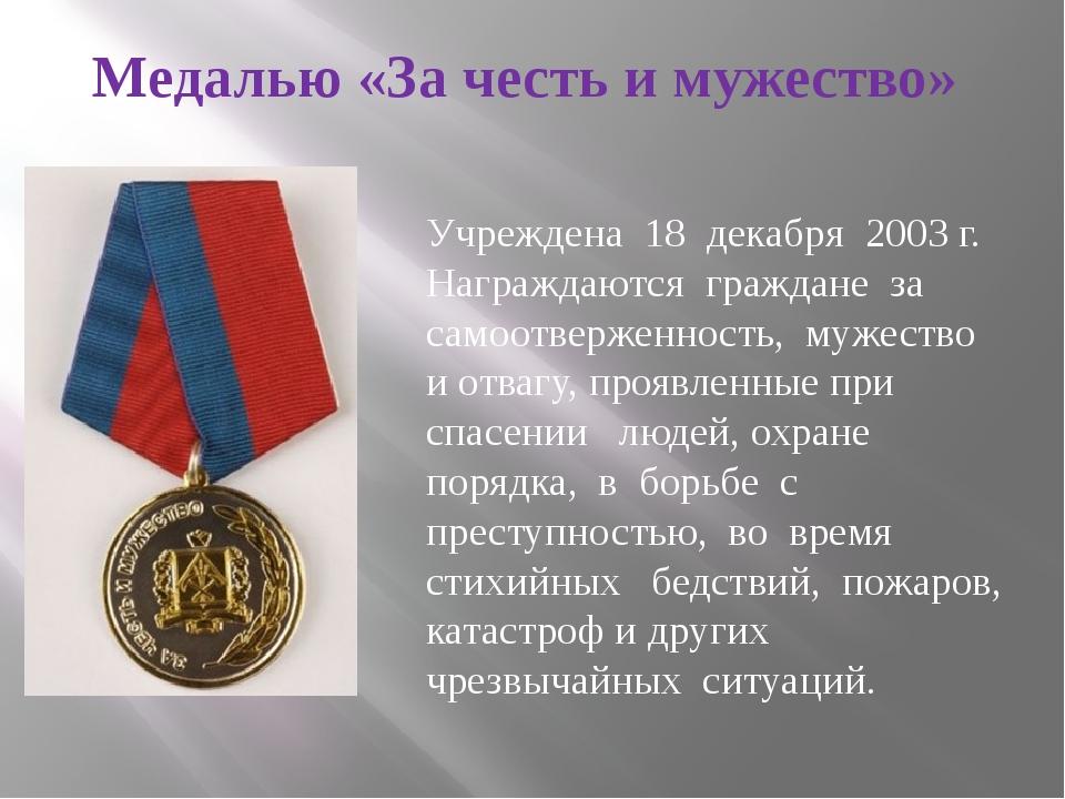 Медалью «За честь и мужество» Учреждена 18 декабря 2003 г. Награждаются гражд...
