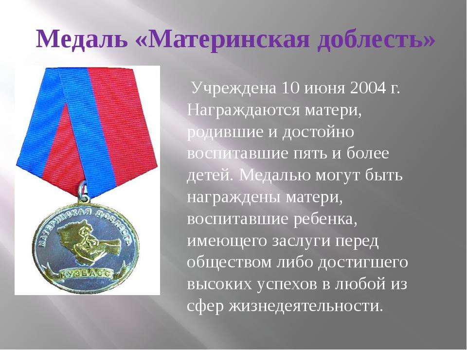Медаль «Материнская доблесть» Учреждена 10 июня 2004 г. Награждаются матери,...