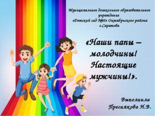 Муниципальное дошкольное образовательное учреждение «Детский сад №40» Октябрь