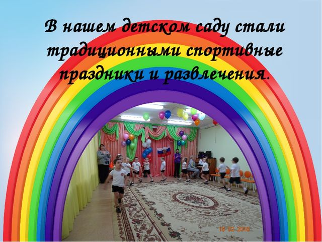 В нашем детском саду стали традиционными спортивные праздники и развлечения.