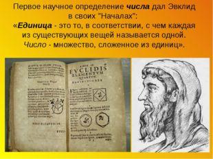 """Первое научное определение числа дал Эвклид в своих """"Началах"""": «Единица - это"""