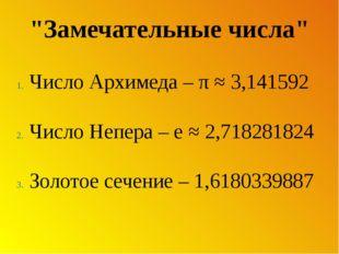 """""""Замечательные числа"""" Число Архимеда – π ≈ 3,141592 Число Непера – e ≈ 2,7182"""