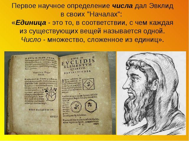 """Первое научное определение числа дал Эвклид в своих """"Началах"""": «Единица - это..."""