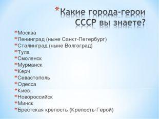 Москва Ленинград (ныне Санкт-Петербург) Сталинград (ныне Волгоград) Тула Смол