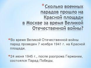 Во время Великой Отечественной войны парад проведен 7 ноября 1941 г. на Красн