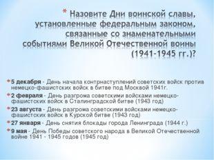 5 декабря - День начала контрнаступлений советских войск против немецко-фашис