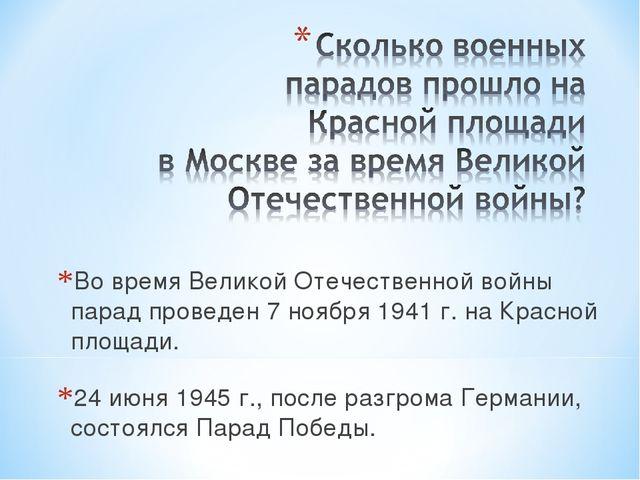 Во время Великой Отечественной войны парад проведен 7 ноября 1941 г. на Красн...