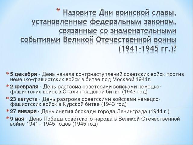 5 декабря - День начала контрнаступлений советских войск против немецко-фашис...