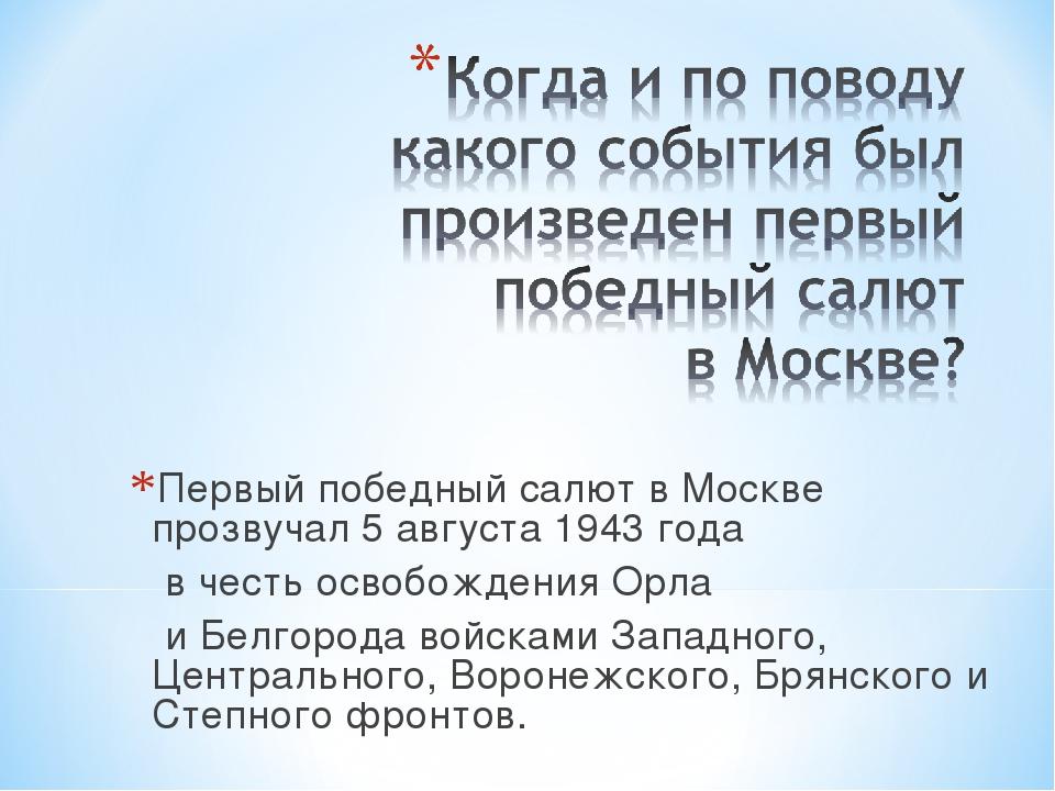 Первый победный салют в Москве прозвучал 5 августа 1943 года в честь освобожд...