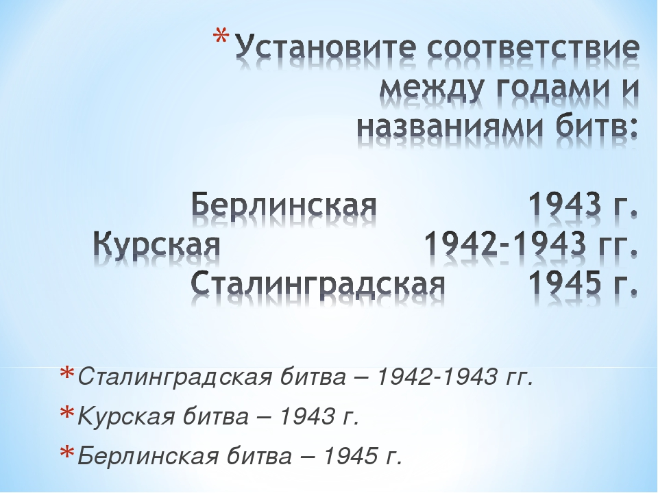 Сталинградская битва – 1942-1943 гг. Курская битва – 1943 г. Берлинская битва...