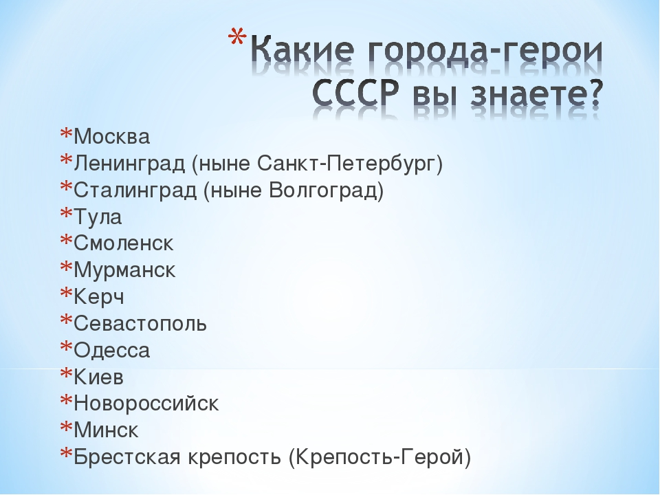 Москва Ленинград (ныне Санкт-Петербург) Сталинград (ныне Волгоград) Тула Смол...