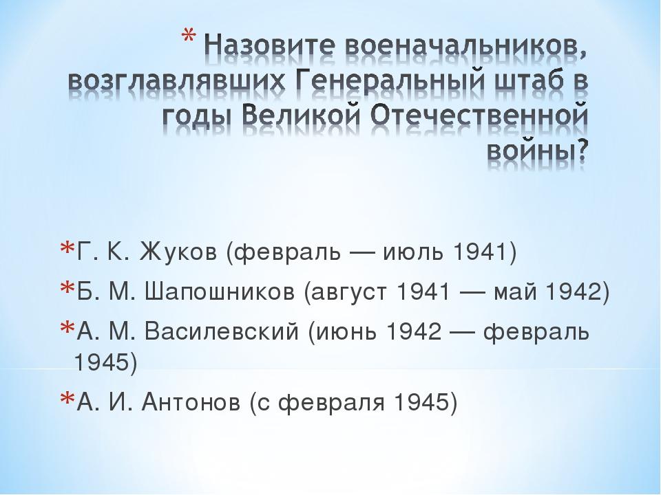 Г. К. Жуков (февраль — июль 1941) Б. М. Шапошников (август 1941 — май 1942) А...