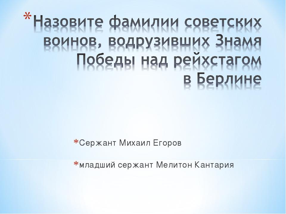 Сержант Михаил Егоров младший сержант Мелитон Кантария