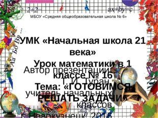 УМК «Начальная школа 21 века» Урок математики в 1 классе № 16 Тема: «ГОТОВИМ