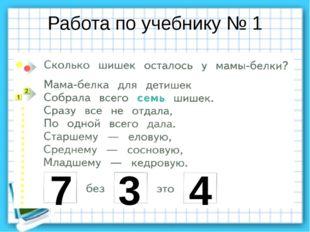 Работа по учебнику № 1 7 3 4