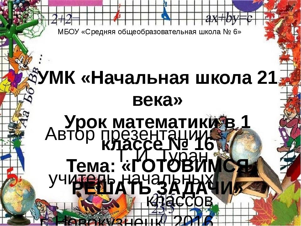 УМК «Начальная школа 21 века» Урок математики в 1 классе № 16 Тема: «ГОТОВИМ...