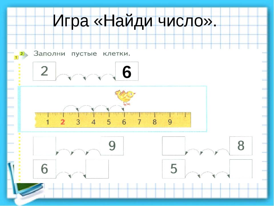 Игра «Найди число». 6