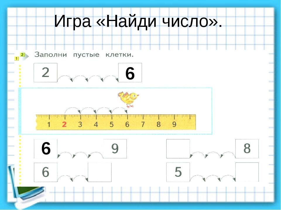 Игра «Найди число». 6 6