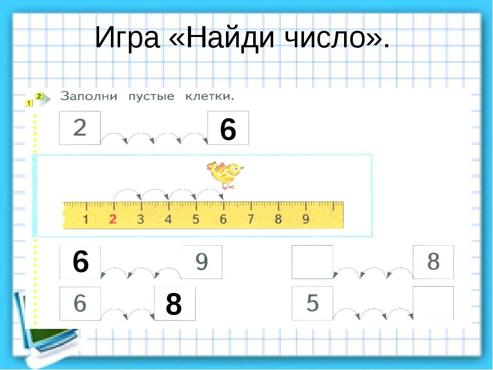Игра «Найди число». 6 6 8