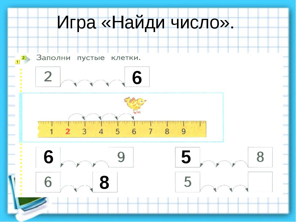 Игра «Найди число». 6 6 8 5